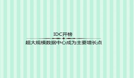 IDC开榜 超大规模数据中心成为主要增长点