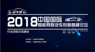 中国国际智能网联汽车创新高峰论坛