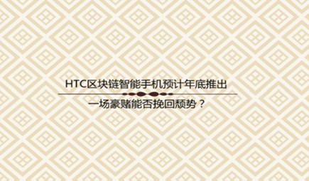 HTC区块链智能手机预计年底推出 一场豪赌能否挽回颓势?