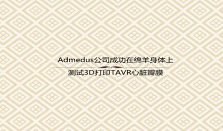Admedus公司成功在绵羊身体上测试3D打印TAVR心脏瓣膜