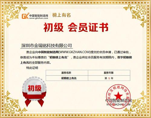 金瑞铭科技入驻中国智能制造网初级榜上有名会员
