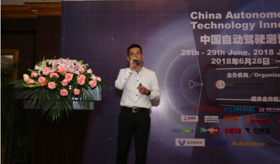 2018中國自動駕駛測試驗證技術論壇在滬成功舉辦
