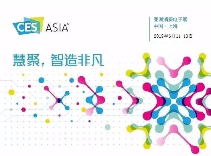 2019年亚洲注册送28元体验金消费电子展(CES ASIA)