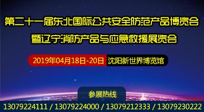 2019第二十一届东北国际公共安全防范产品博览会 暨辽宁消防产品与应急救援展览会