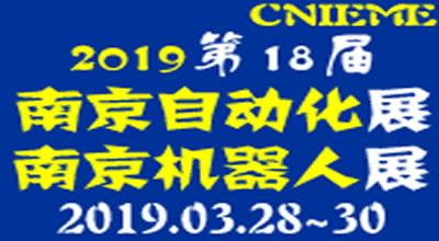 2019中国(南京)工控自动化及机器人应用技术展览会