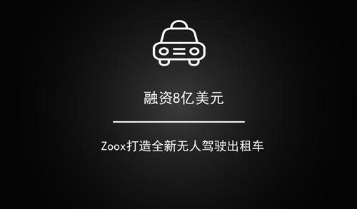融资8亿美元 Zoox打造全新无人驾驶出租车