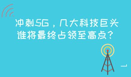 冲刺5G,英特尔/高通/华为/联发科等几大巨头谁将占领至高点?