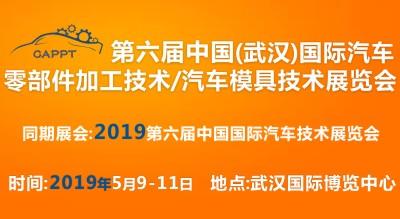 2019 中国(武?#28023;?#22269;际汽车零部件加工技术/汽?#30340;?#20855;技术展览会 (CAPPT 2019)