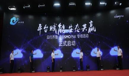 """""""云行齐鲁COSMOPlat专场""""生态赋能 助力全省企业上平台"""