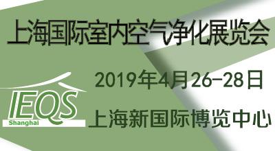 2019上海注册送28元体验金室内空气净化展览会
