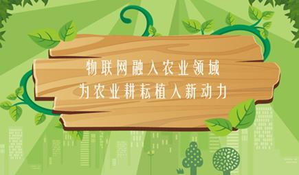 物联网融入农业领域,为农业耕耘植入新动力!