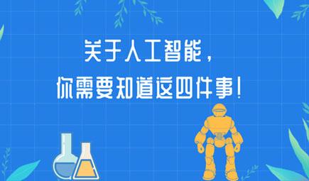 关于人工智能,你需要知道这四件事!