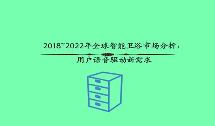 2018~2022年全球智能卫浴市场分析:用户语音驱动新需求