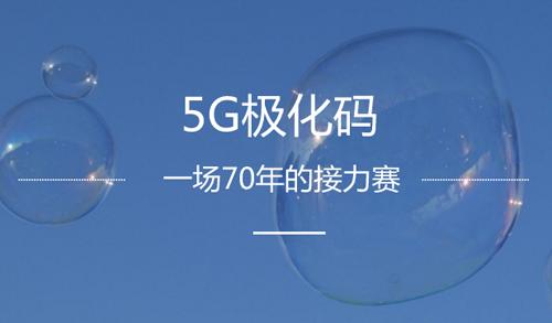 华为徐直军:5G极化码 一场70年的接力赛
