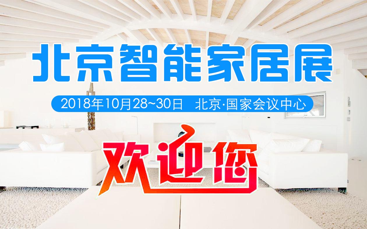2018北京舒适家居&智能家居展览会
