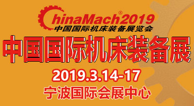 2019年(第二十届)中国注册送28元体验金机床装备展览会