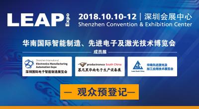 华南注册送28元体验金智能制造、先进电子及激光技术博览会