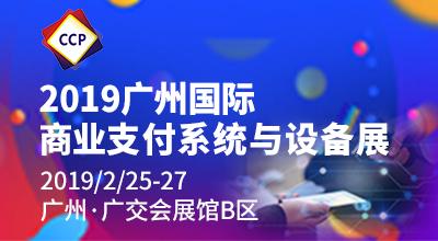 2019中国(广州)国际商业支付系统及设备博览会