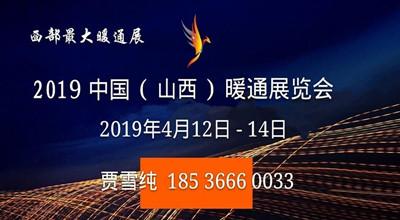 2019中国(山西)暖通展览会
