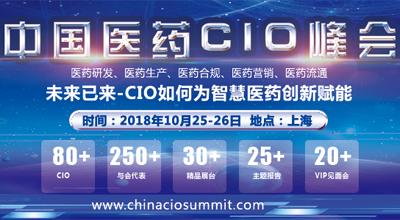 2018中国医药CIO峰会