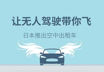 讓無人駕駛帶你飛 日本推出空中出租車