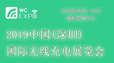 2019中国(深圳)注册送28元体验金无线充电展览会
