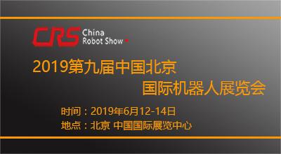 2019第九届中国北京注册送28元体验金机器人展览会
