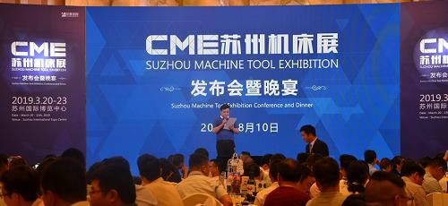 CME蘇州機床展發布會順利召開