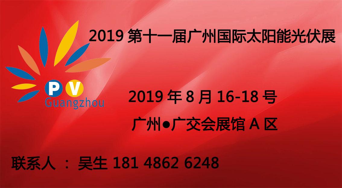 2019第11届广州注册送28元体验金太阳能光伏展览会