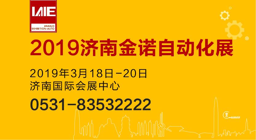 第二十二届中国注册送28元体验金智能工业自动化(济南)展览会