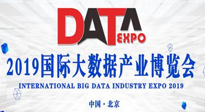 2019中国(北京)注册送28元体验金大数据产业博览会