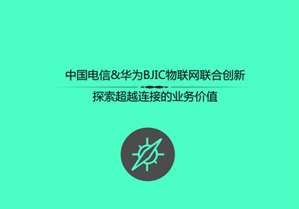 中国电信&华为BJIC物联网联合创新,探索超越连接的业务价值