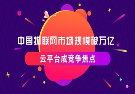 中国物联网市场规模破万亿 云平台成竞争焦点