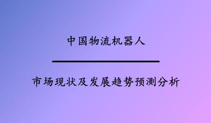 中國物流機器人市場現狀及發展趨勢預測分析