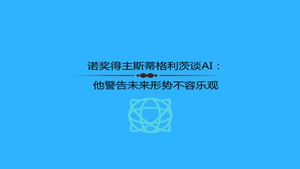 诺奖得主斯蒂格利茨谈AI:他警告未来形势不容乐观
