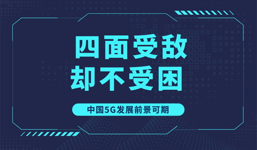 四面受敌仍破浪前行 中国5G发展前景可期