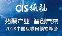 2018(第四届)中国互联网领袖峰会将于11月举办