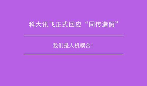 """科大讯飞正式回应""""同传造假"""":我们是人机耦合!"""