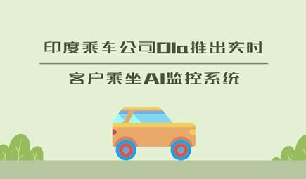 印度乘车公司Ola推出实时客户乘坐AI监控系统