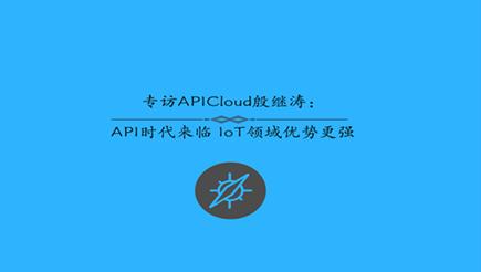 �TLAPICloud殷�^��:API�r代�砼R IoT�I域���莞���