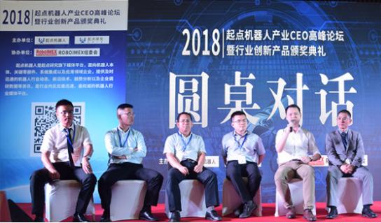 国产谐波减速器路在何方-2018起点机器人产业CEO高峰论坛