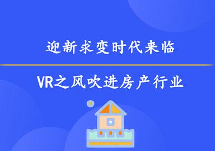 迎新求變時代來臨,VR之風吹進房產行業
