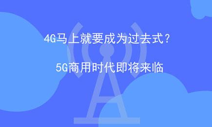 4G馬上就要成為過去式?5G商用時代即將來臨