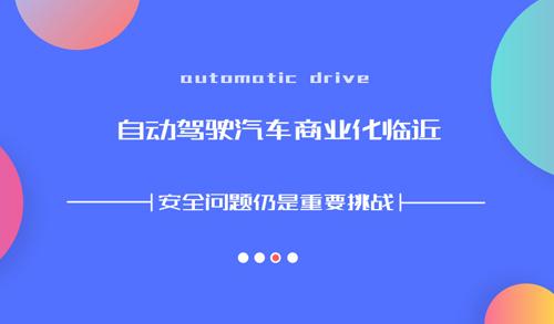 自动驾驶汽车商业化临近 安全问题仍是重要挑战