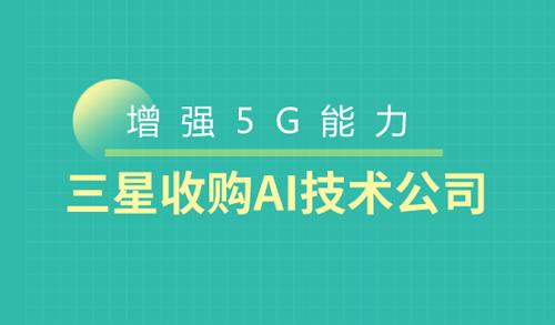 三星收购AI技术公司Zhilabs:增强5G能力
