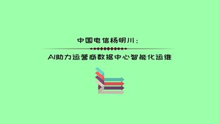 中国电信杨明川:AI助力运营商数据中心智能化运维