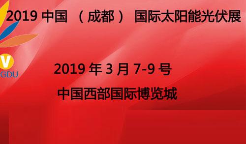 2019中国(成都)注册送28元体验金太阳能光伏及储能技术设备展,惊喜不断