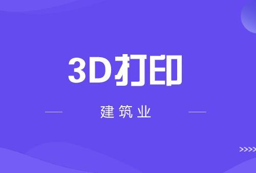 3D打印成为改变未来建筑业的八大技术之一