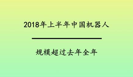 2018年上半年中���C器人�模超�^去年全年