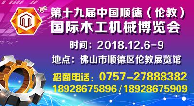 第十九届中国顺德(伦教)国际木工机械博览会